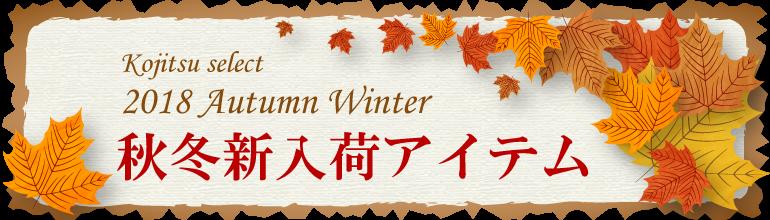 2018年秋冬新商品