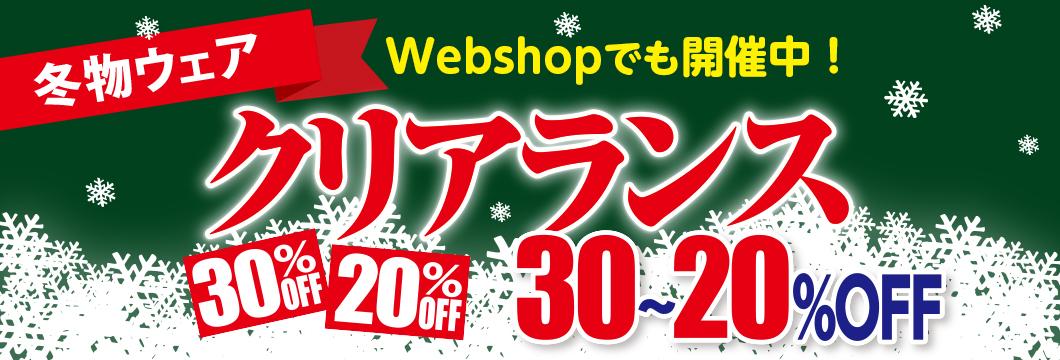 Webshop 冬ウェアクリアランス